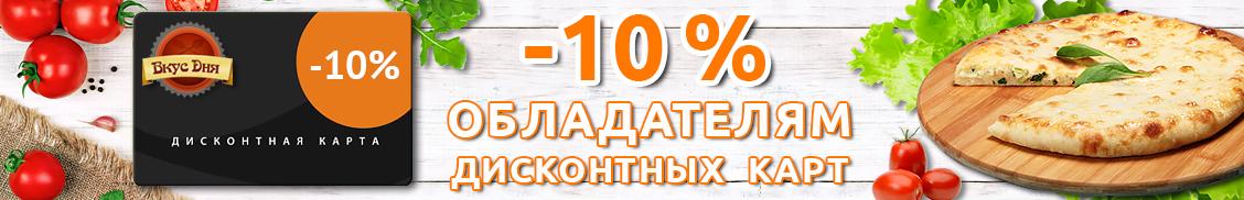 -10% обладателям диск. карт