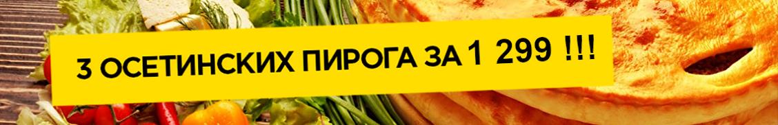 Три осетинских пирога за 1299 рублей!